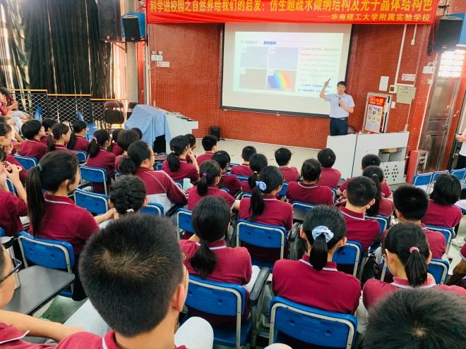 筑少年科技梦,壮创新时代魂 -----2021年华工附校中学部科智节科普讲座